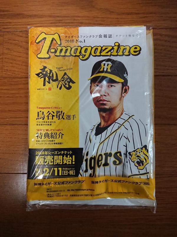 阪神ファンクラブ会報誌