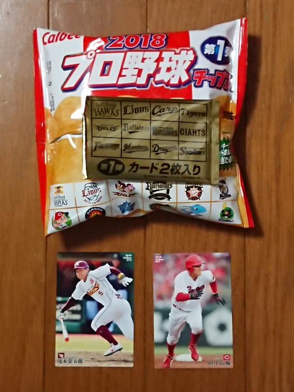 プロ野球チップス③