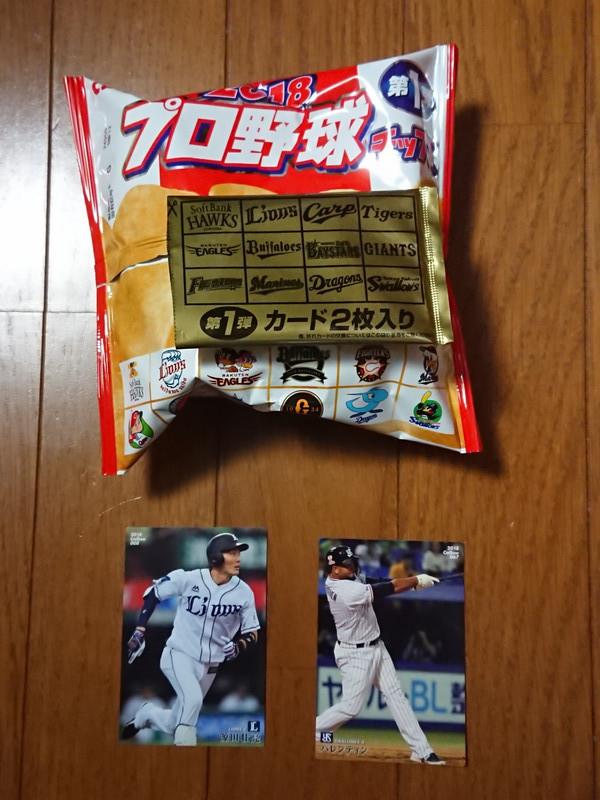 プロ野球チップス④