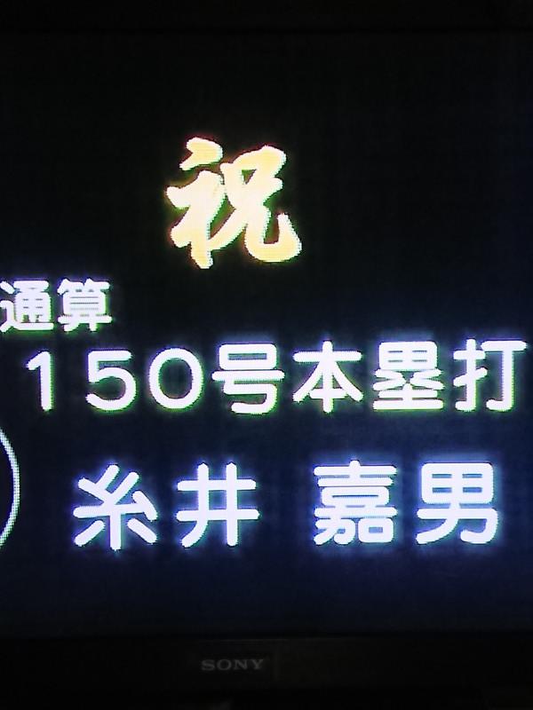 糸井通算150号