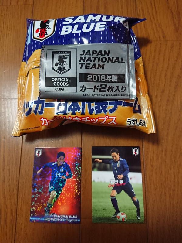 サッカー日本代表チップス
