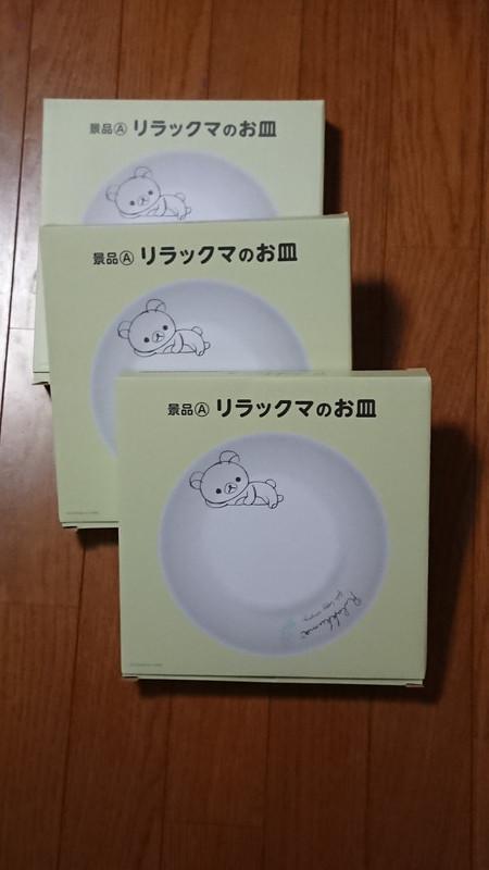 リラックマのお皿