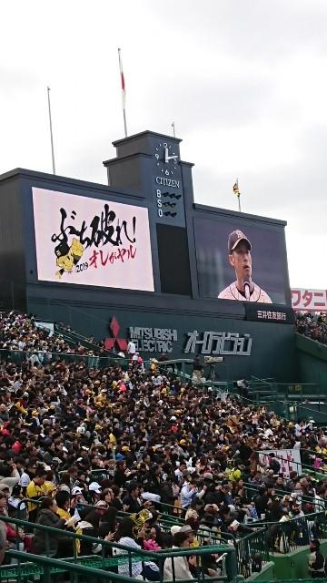 阪神ファン感謝デー2018