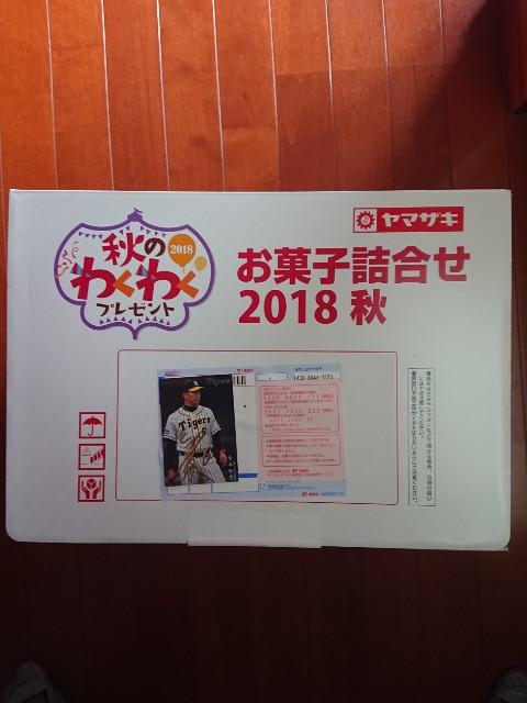 ヤマザキお菓子セット
